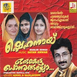 Listen to Azhakin songs from Shahanayi