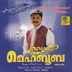 Listen to Khalbil Orunaal songs from Sheyya Mehabooba - Vol 2