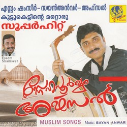 Listen to Ilaahi - 2 songs from Snehapoorvam Afsal