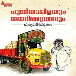 Puthiyappilayum Lorry Driverum songs