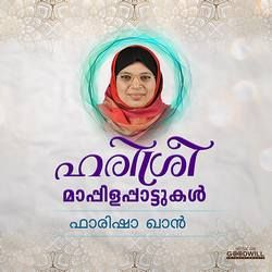 Listen to Madhumasa Nilavalapole songs from Harisree Mappilappaattukal