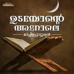 Aaradhanakkarhan songs