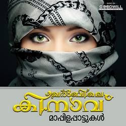 Khalbile Kinaavu songs