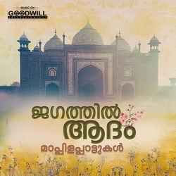Jagathil Adham songs