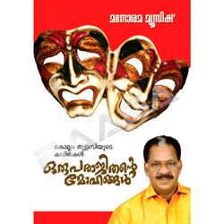 Oru Parajithante Mohangal songs