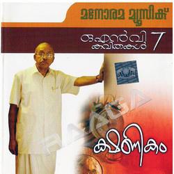 Listen to Kshanikam Pakshe songs from Kshanikam (Modern)