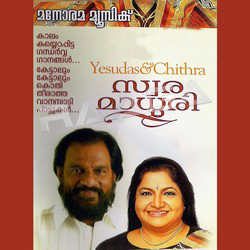 Listen to Thozhu Karavumayi songs from Swara Madhuri (Modern)