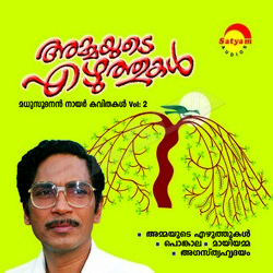 Listen to Maayiyamma songs from Ammayude Ezhuthukl