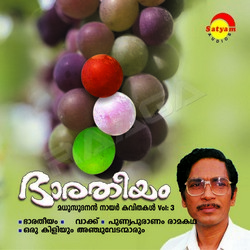 Listen to Vakku songs from Bharatheeyam