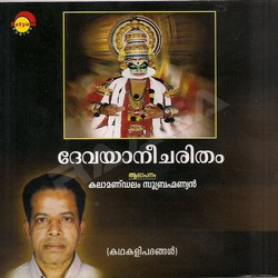 Listen to Thalosana songs from Devayanicharitham