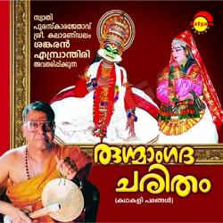 Listen to Sagetha songs from Rugmangadacharitham