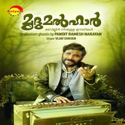 Listen to Kannuneer Muthilen (F) songs from Mridumalhar