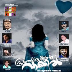 Listen to Snehamalle Sajida 2 songs from Pranayathinte Vaakkilu