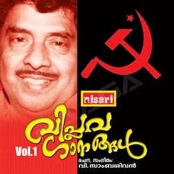 Listen to Maidiname songs from Viplava Songs - Vol 1