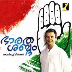 Congress songs