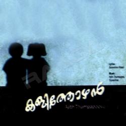 Ennu Njan Kaanum songs