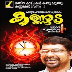 Listen to Thirike Yathra songs from Kannada