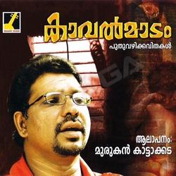 Listen to Madhahu songs from Kavalmadam