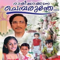 Listen to Omanathinkalkidavo songs from Raakiparakkunna Chemparunthe