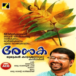 Listen to Onam songs from Renuka