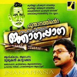Listen to Gurunathan songs from Sampoorna Njanapana