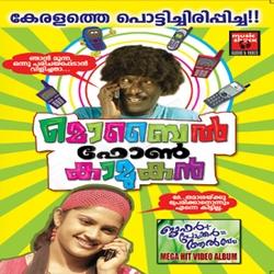 Listen to Oru Poovangi songs from Jafar+Pokar=Album