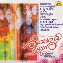 Listen to Shivakami Paadunnu songs from Shivakami Paadunnu