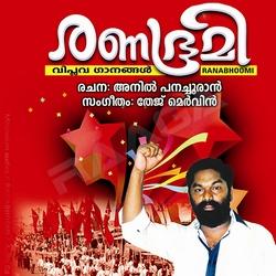 Listen to Manathe Ambili songs from Ranabhoomi
