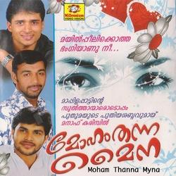 Listen to Adutha Veettile Sundhari songs from Moham Thanna Maina