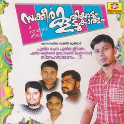 Listen to Tholiniramalladi songs from Sakeer Kooriyadm Koottukarum
