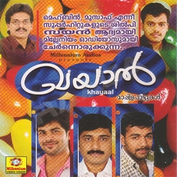Listen to Ormakalil songs from Gayal