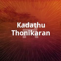 Listen to Thiruvananthapuram songs from Kadathu Thonikaran