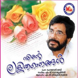 Listen to Khedakisumangal songs from Ente Lalithaganagal