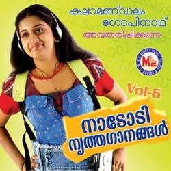 Listen to Neela Meghangale songs from Nadodi Nrithaganagal - Vol 6