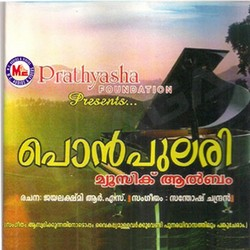 Listen to Punchiri Palumayi songs from Ponpulari
