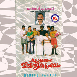 Listen to Mimcry - 4 songs from Kattapurathe Mimicry Kudumbam