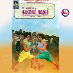 Listen to Mimicry Comedy - 5 songs from Mr.Mimics Comedy Makker