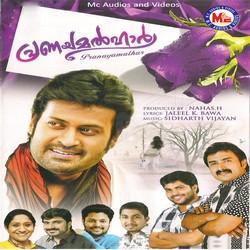 Listen to Umma songs from Pranayamalhar (Mappila Song)