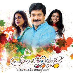 Listen to Praananil songs from Pranayathilaanu Njaan