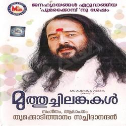 Listen to Kaakkakkarumbikale songs from Muthuchilankakal