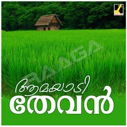 Listen to Theke Theke songs from Amayadi Thevan