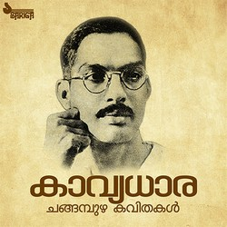 Listen to Oru Divasam songs from Kavyadhaara