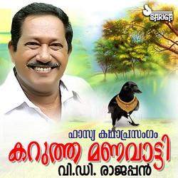 Karutha Manavatti songs