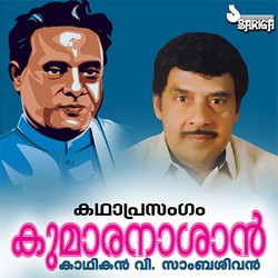 Kumaranasan songs