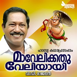 Mavelikkathu Veliyayi songs