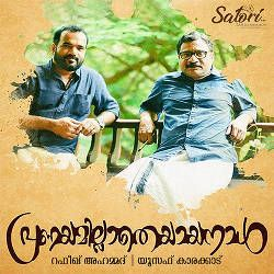 Pranayamillatheyayanaal By Rafeeq Ahamed songs