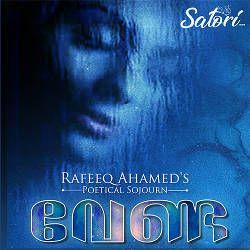 Rafeeq Ahameds Venda songs