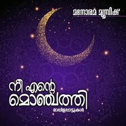 Listen to Madurikum songs from Nee Ente Monjathi