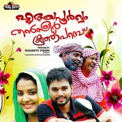 Listen to Pranayini Nee songs from Thanseer Koothuparamba Hridayapoorvam - Vol 1