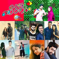 Listen to Ini Illa Oru Pennum songs from Olum Njaanum